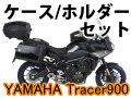 ヘプコ&ベッカー ツーリングセット トップ/サイド ケース&ホルダーセット YAMAHA Tracer 900 / GT ('18-)