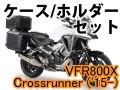 ヘプコ&ベッカー ツーリングセット トップ/サイド ケース&ホルダーセット HONDA VFR 800 X Crossrunner '15-