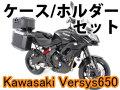 ヘプコ&ベッカー ツーリングセット トップ/サイド ケース&ホルダーセット Kawasaki Versys 650 ('15-)