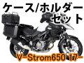 ヘプコ&ベッカー ツーリングセット トップ/サイド ケース&ホルダーセット SUZUKI V-Strom650 17-
