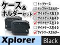 ヘプコ&ベッカー サイドケース右30/左30 ホルダーセット Xplorer ブラック