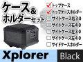 ヘプコ&ベッカー トップケース ホルダーセット Xplorer ブラック
