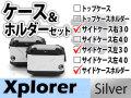 ヘプコ&ベッカー サイドケース右30/左30 ホルダーセット Xplorer シルバー