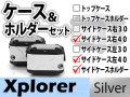 ヘプコ&ベッカー サイドケース右40/左40 ホルダーセット Xplorer シルバー