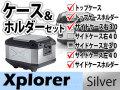 ヘプコ&ベッカー トップケース サイドケース右30/左40 ホルダーセット Xplorer シルバー