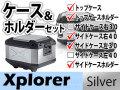 ヘプコ&ベッカー トップケース サイドケース右40/左30 ホルダーセット Xplorer シルバー
