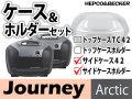 ヘプコ&ベッカー サイドケース ホルダーセット Journey アークティック
