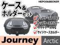 ヘプコ&ベッカー トップケース サイドケース ホルダーセット Journey アークティック
