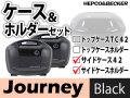 ヘプコ&ベッカー サイドケース ホルダーセット Journey ブラック