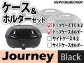 ヘプコ&ベッカー トップケース ホルダーセット Journey ブラック