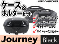 ヘプコ&ベッカー トップケース サイドケース ホルダーセット Journey ブラック