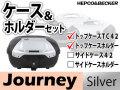 ヘプコ&ベッカー トップケース ホルダーセット Journey シルバー