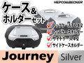ヘプコ&ベッカー トップケース サイドケース ホルダーセット Journey シルバー