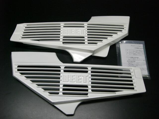 CBR400F BEET アルフィンカバー シロ