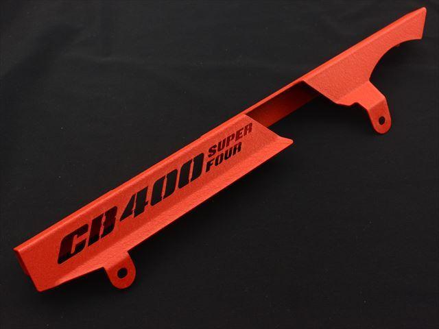 CB400SF ロゴイリ ちぢみレッド チェーンケース ロゴ入り VTEC