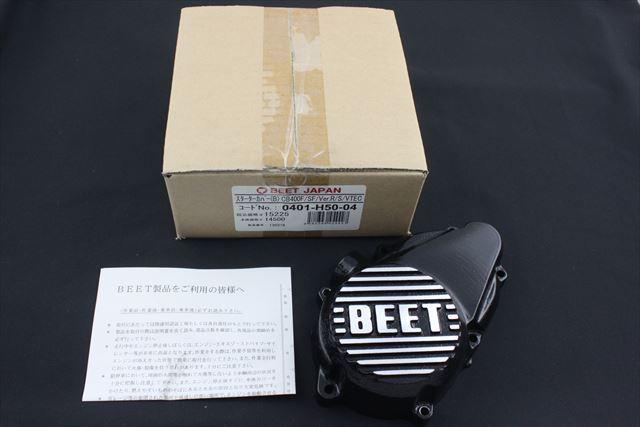 CB400SF VTEC/2/3  BEET スターターカバー ブラック