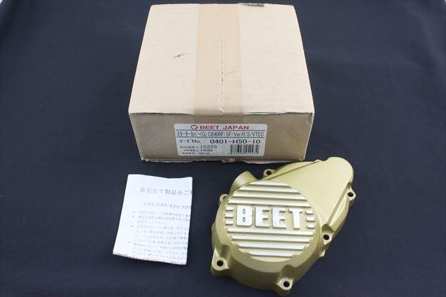 CB400SF VTEC/2/3  BEET スターターカバー ゴールド