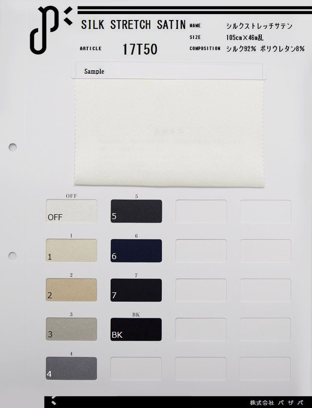 17T50 【シルクストレッチサテン】 シルク92%・ポリウレタン8% 105cm×46m乱 ≪5m以上≫ カット代無料!!