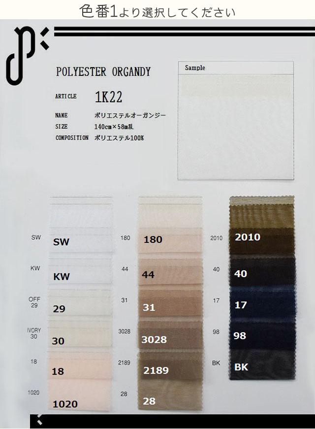1K22 【ポリエステルオーガンジー】 ポリエステル100% 140cm×58m乱 ≪5m以上≫カット代無料