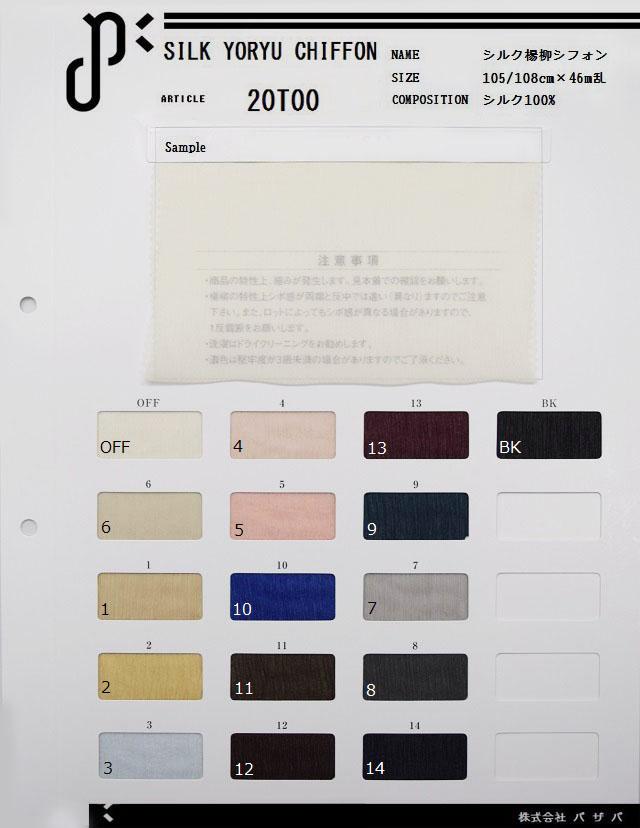 20T00 【シルク楊柳シフォン】 シルク100% 105/108cm×46m乱 ≪5m以上≫ カット代無料!!
