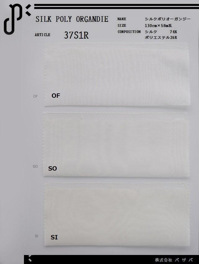 37S1R 【シルクポリオーガンジー】 シルク74%ポリエステル26% 130cm×58m乱