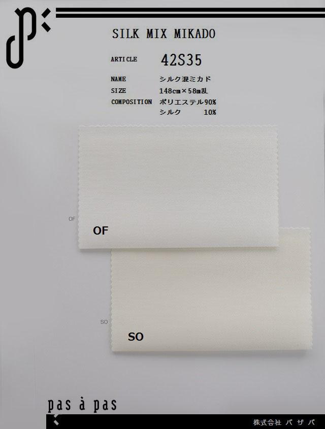 42S35 【シルク混ミカド】 ポリエステル90%シルク10% 148cm×58m乱