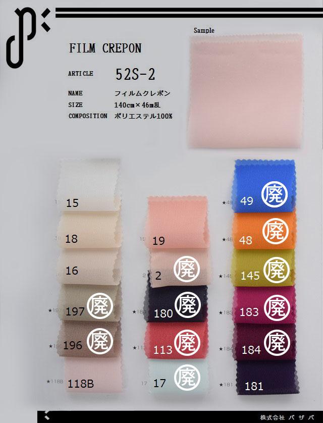 52S-2 【フィルムクレポン】 ポリエステル100% 140cm×46m乱