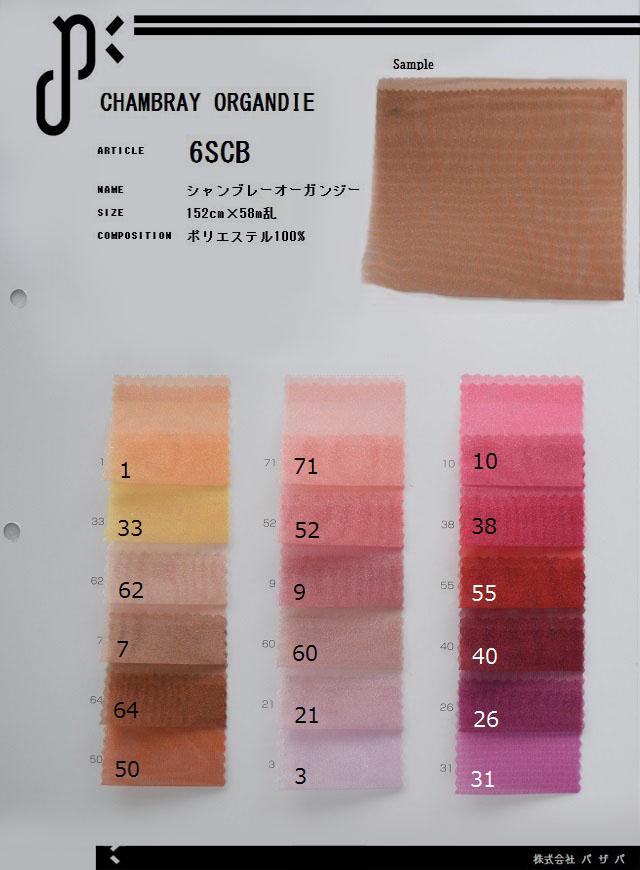 6SCB 【シャンブレーオーガンジー】 ポリエステル100% 152cm×58m乱