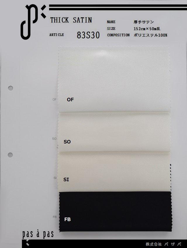83S30 【マーヴェラスサテン】 ポリエステル100% 152cm×50m乱