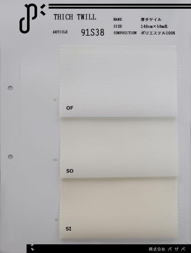 91S38 【厚手ツイル】 ポリエステル100% 148cm×58m乱