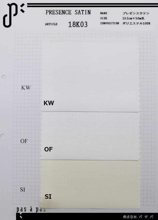 18K03 【プレゼンスサテン】 ポリエステル100% 152cm×50m乱 ≪5m以上≫カット代無料