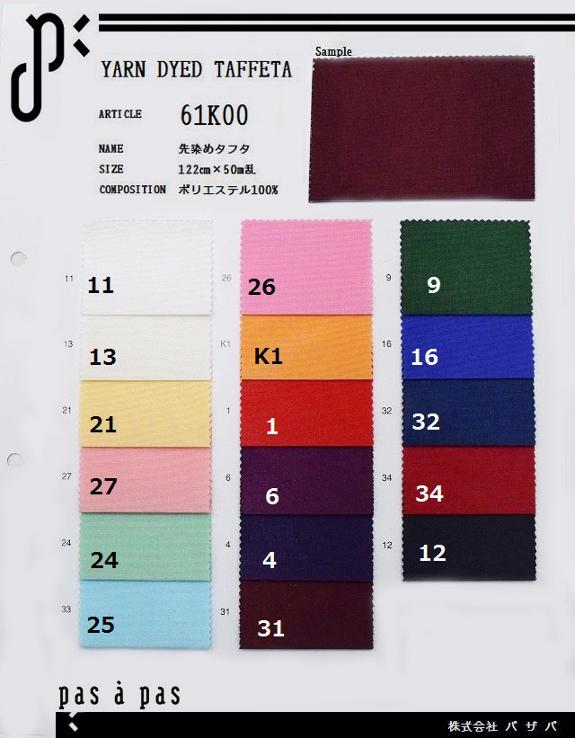 61K00 【先染めタフタ】 ポリエステル100% 122cm×50m乱 ≪1m~4mまで≫別途カット代必要