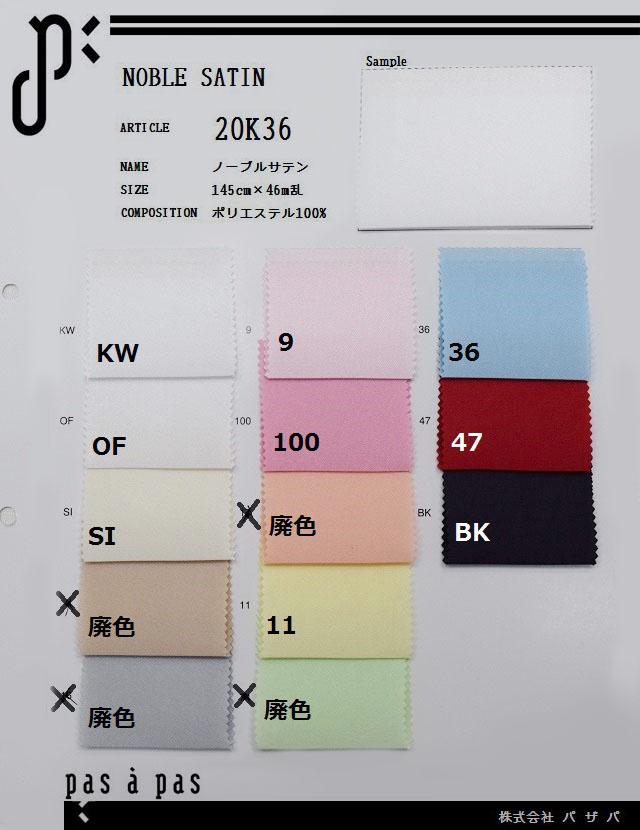 20K36 【ノーブルサテン】 ポリエステル100% 145cm×46m乱 ≪5m以上≫カット代無料