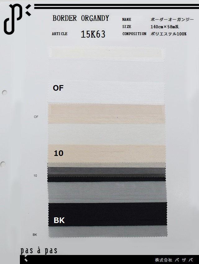 15K63 【ボーダーオーガンジー】 ポリエステル100% 140cm×58m乱 ≪5m以上≫カット代無料