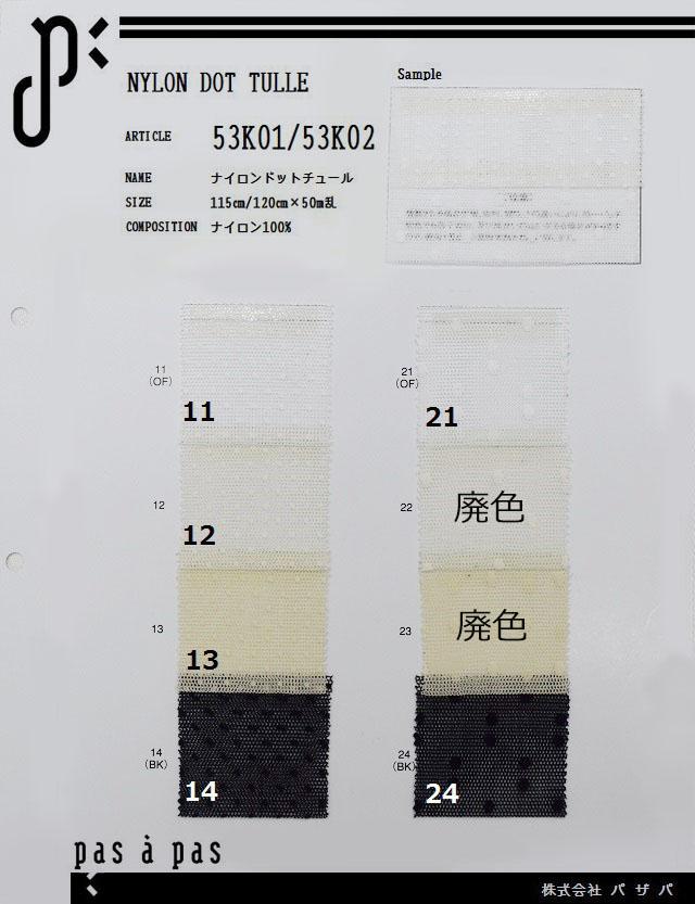 53K01/53K02 【ナイロンドットチュール】 ナイロン100% 115/120cm×50m乱 ≪5m以上≫カット代無料