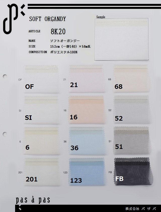 8K20 【ソフトオーガンジー】 ポリエステル100% 152cm(一部140)×58m乱 ≪5m以上≫カット代無料