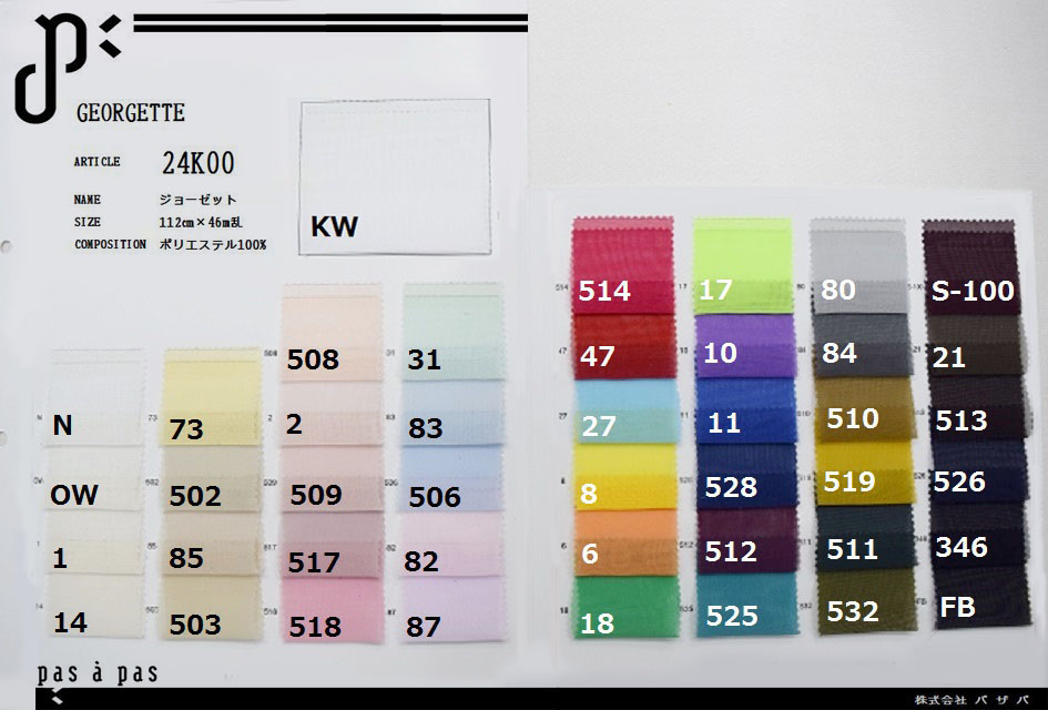 24K00 【ジョーゼット】 ポリエステル100% 112cm×46m乱 ≪1m~4mまで≫別途カット代必要