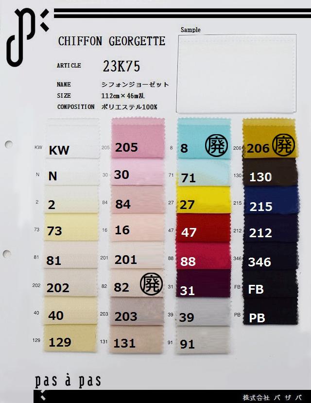 23K75 【シフォンジョーゼット】 ポリエステル100% 112cm×46m乱 ≪1m~4mまで≫別途カット代必要