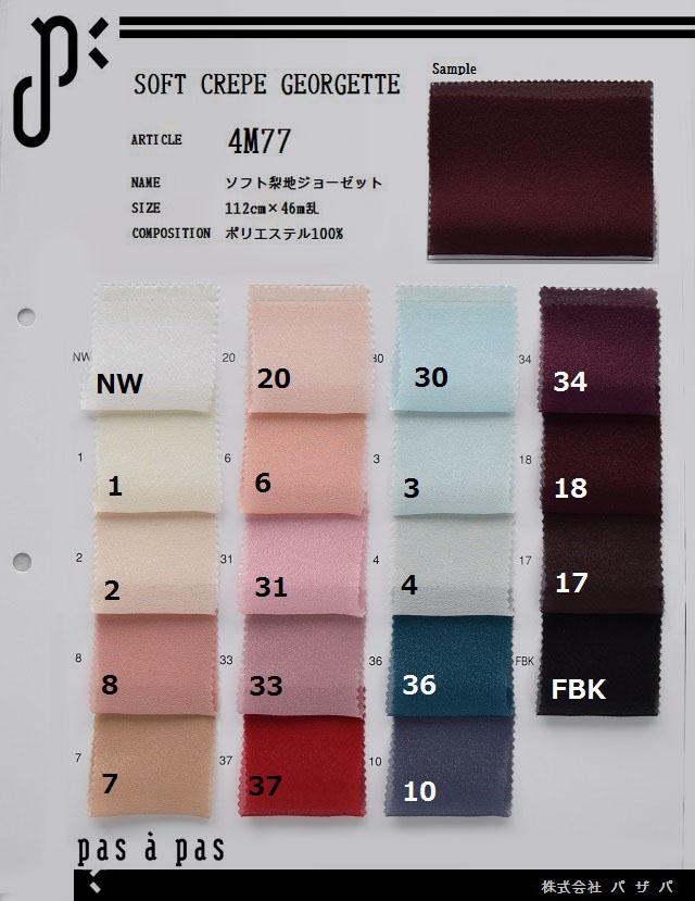 4M77 【ソフト梨地ジョーゼット】 ポリエステル100% 112cm×46m乱