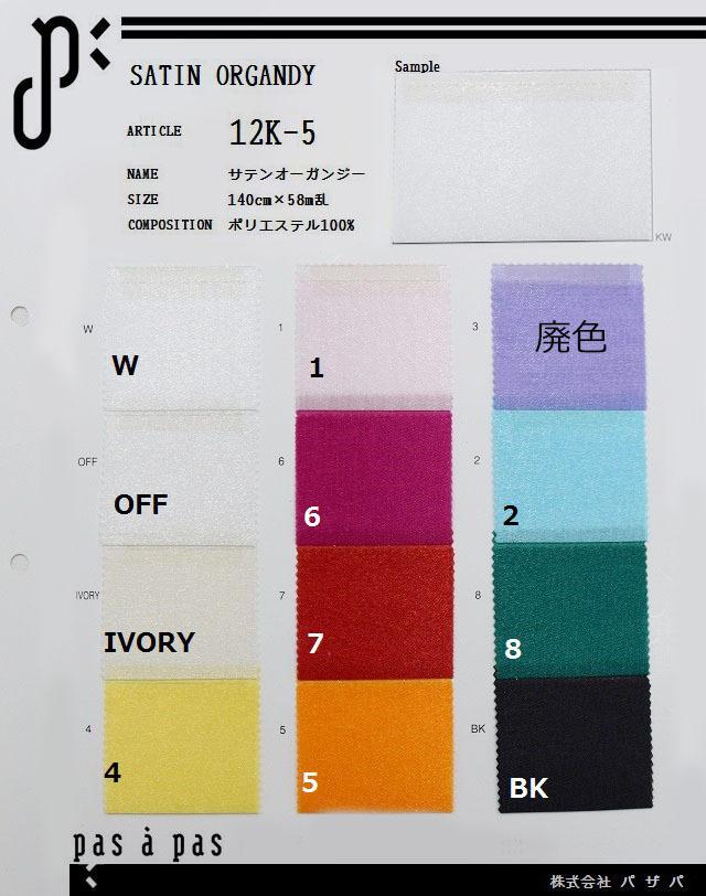 12K-5 【サテンオーガンジー】 ポリエステル100% 140cm×58m乱 ≪5m以上≫カット代無料