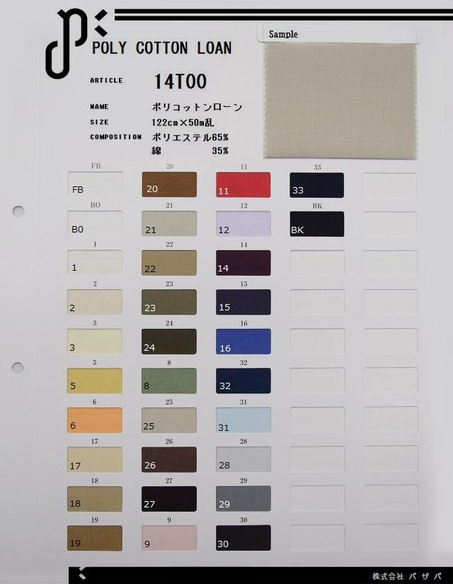 14T00 【ポリコットンローン】 ポリエステル65%・綿35% 122cm×50m乱 ≪5m以上≫ カット代無料!!