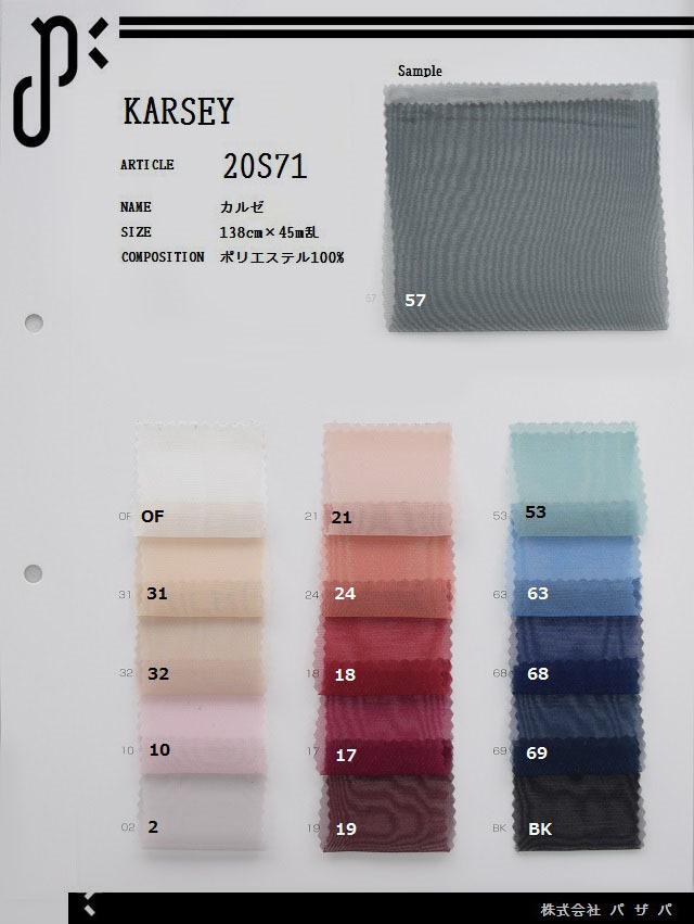 20S71 【カルゼ】 ポリエステル100% 138cm×45m乱