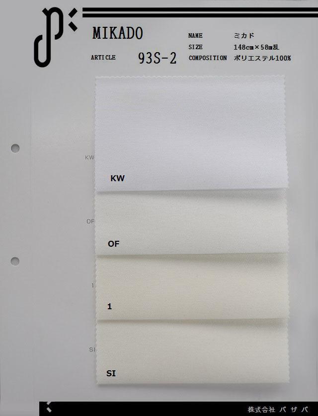 93S-2 【ミカド】 ポリエステル100% 148cm×58m乱