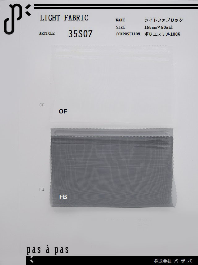 35S07 【ライトファブリック】 ポリエステル100% 155cm×50m乱              ※10mまでのカット制限あり※