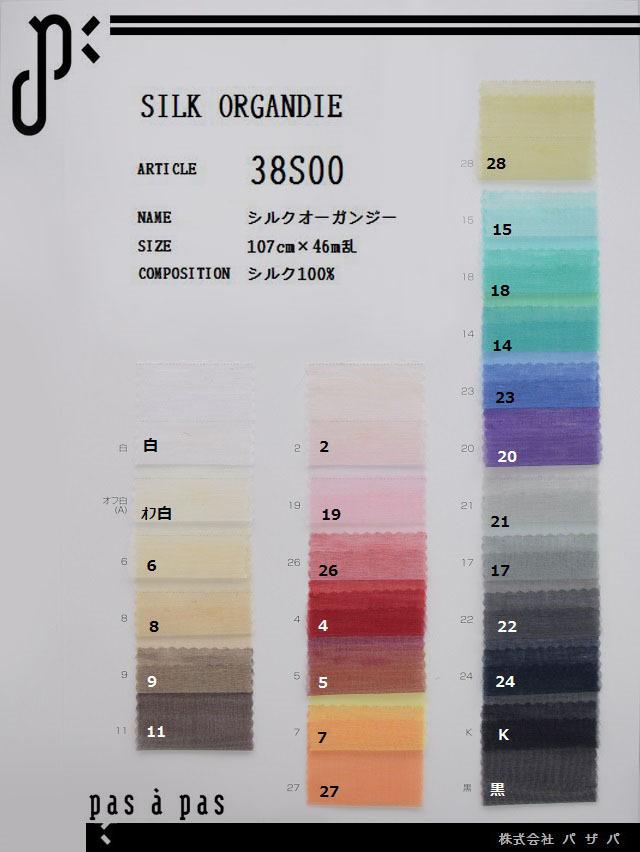 38S00 【シルクオーガンジー】 シルク100% 107cm×46m乱