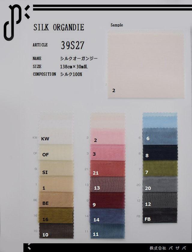 39S27 【シルクオーガンジー】 シルク100% 138cm×30m乱
