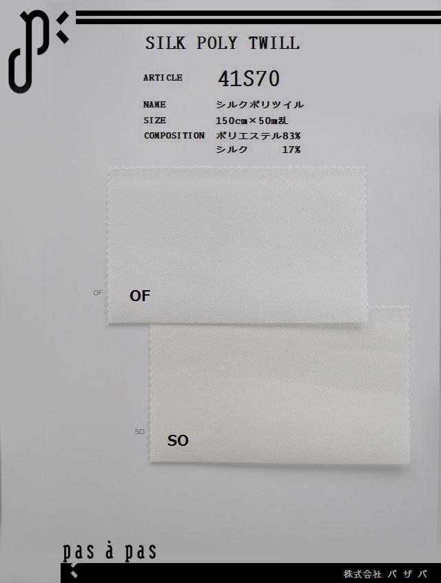 41S70 【シルクポリツイル】 ポリエステル83%シルク17% 150cm×50m乱