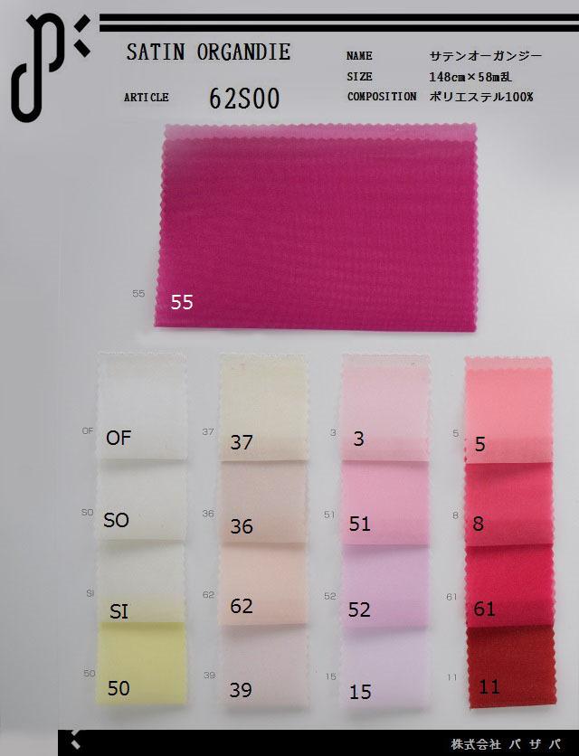 62S00 【サテンオーガンジー】 ポリエステル100% 148cm×58m乱