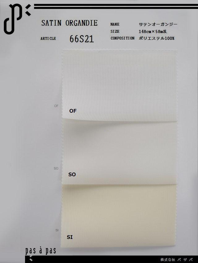 66S21 【サテンオーガンジー】 ポリエステル100% 148cm×58m乱