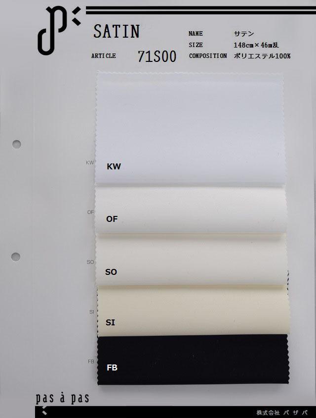 71S00 【サテン】 ポリエステル100% 148cm×46m乱